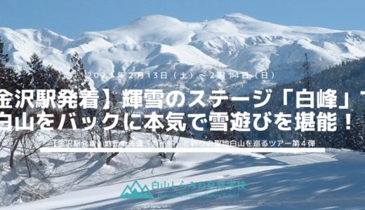 【金沢駅発着】輝雪のステージ「白峰」で白山をバックに本気で雪遊びを堪能! 2月13日~14日開催(1泊2日)